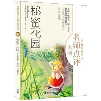 秘密花园(世界经典文库名师点评系列)