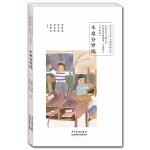 中国当代儿童文学名家名作精选集(彩绘版)小说卷4:木桌分界线