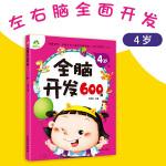 爱德少儿 全脑开发600题4岁 儿童逻辑思维训练游戏图书幼儿左右脑潜能智力开发书籍