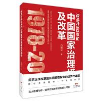 改革开放以来的中国国家治理模式及改革