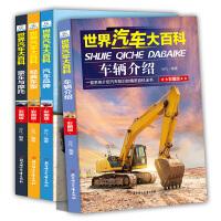 《世界汽车大百科》彩图版 全4册