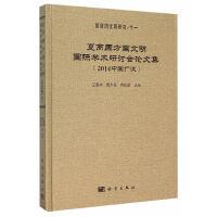 夏商周方国文明国际学术研讨会论文集(2014中国广汉)