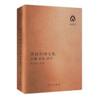 漫谈中国文化――金融 企业 国学(袖珍版)