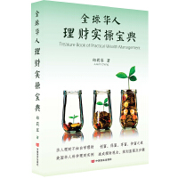 全球华人理财实操宝典(本书是为国人定制,其中有巴菲特必授的集中投资理论和信用管理,教你年入百万)