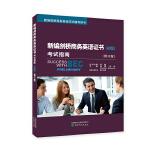 新编剑桥商务英语证书考试指南(初级)