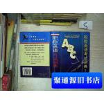 【旧书二手书3208成新】职称英语考试词典 修订本.* /王昭飞、张中强 主编 四川辞书出版