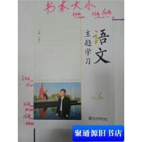 【旧书二手书9成新】语文主题学习. 第3辑&112顶00296G633.302-53 /毕唐书主编 东