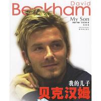 【正版二手书9成新左右】我的儿子贝克汉姆 [英] 特德・贝克汉姆(Beckham T.),张莉 译林出版社