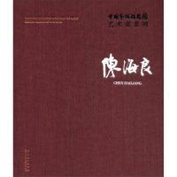 【二手书8成新】陈海良/中国艺术研究院艺术家系列 陈海良 文化艺术出版社