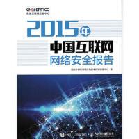 【二手书8成新】2015年中国互联网网络安全报告 国家计算机网络应急技术处理协调中心 人民邮电出版社