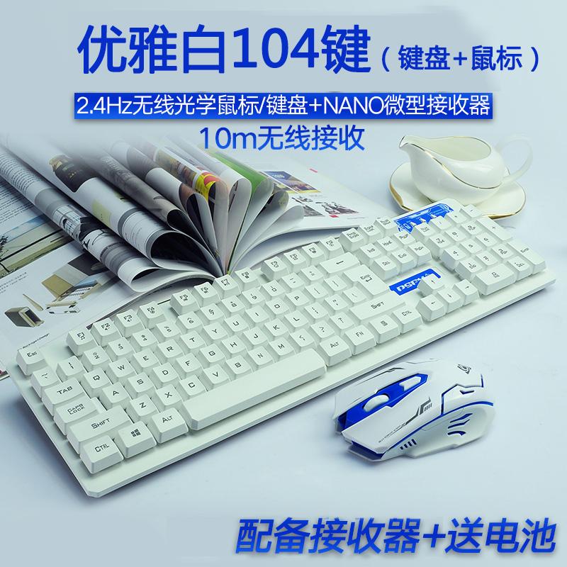 无线键盘鼠标套装静音外接笔记本台式电脑家用办公游戏键鼠