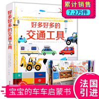 好多好多的交通工具 汽车书籍儿童3d立体书 男孩工程车科普认知绘本故事书幼儿园翻翻 0-3-6岁幼儿宝宝早教 4周岁全