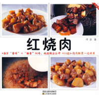 一力厨房:红烧肉