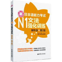 新日本语能力考试N1文法强化训练解析版第2版