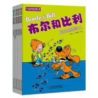 布尔和比利・第二辑(全6册)