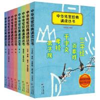 中华传世经典诵读丛书(套装8册)