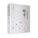 傅雷作品精选(谈艺录及其他+世界美术名作二十讲)(套装共2册)