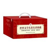 世界文�W名著名�g典藏.�Y盒 ⑧:精美名著�Y盒典藏版,收�多部世界文�W巨作,名家�典�魇雷g本。