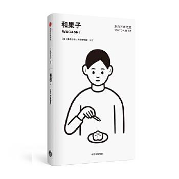 东京艺术之旅:和果子 日本再发现!从文化与艺术的角度玩转东京!5个维度,20位文化学者引路,50位建筑大师作品+30个古董集市+超200家日本酒、日本茶、和果子新店老铺探访