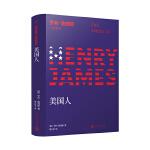 """美国人(小说界莎士比亚、作家中的作家、三获诺奖提名的文学大师亨利・詹姆斯""""国际题材""""奠基性长篇小说)"""