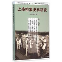【正版二手书9成新左右】上海档案史料研究(第十九辑 上海市档案馆 上海三联书店