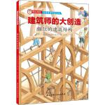 错位的建筑结构 (日)青山邦彦 著 刘杰 译
