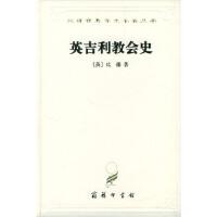 【二手旧书9成新】英吉利教会史 [英]比德 ,陈维振,周清民商务印书馆 9787100023139