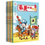 最美中国故事(社会主义核心价值观系列连环画・全12册)