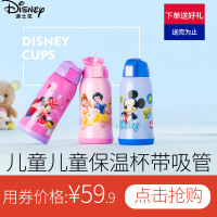 【用券价59.9】迪士尼保温杯双盖不锈钢小学生水杯儿童保温杯带吸管宝宝便携水壶