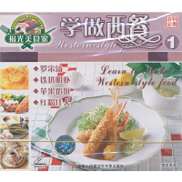 原装正版 学做西餐(1) 1VCD 家庭西菜 福光美食家 百科全书系列光盘