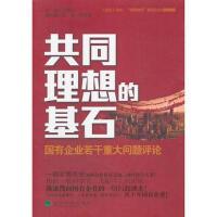 AH-共同理想的基石--国有企业若干重大问题评论 经济科学出版社 9787514114379