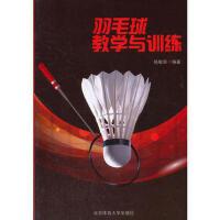 【二手书8成新】羽毛球教学与训练 杨敏丽 北京体育大学出版社