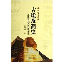 【二手书8成新】古埃及简史 中国言实出版社