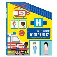 职业体验全景玩具书:穿进穿出・忙碌的医院
