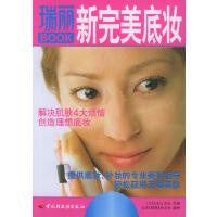 瑞丽BOOK:新完美底妆