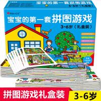 拼图书3 6岁益智拼图书 邦臣小红花儿童拼图书 宝宝的第一套拼图游戏3-6岁礼盒装 幼儿注意力训练专注力训练逻辑思维宝