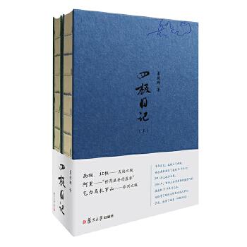 四极日记(上下册)