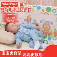 费雪FP150宝宝床护栏 多功能婴儿床边防护栏护栏床挡板