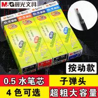 晨光笔芯G-5按动式0.5mm 签字笔芯 中性笔替芯