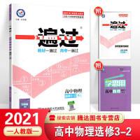 2020版 天星教育 一遍过选修物理3-2人教版RJ高二物理教材同步练习册习题集题库教材高二物理人教选修3