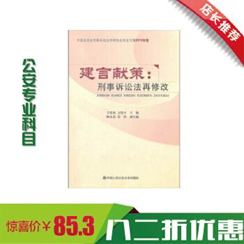建言献策:刑事诉讼法再修改(2010年卷)