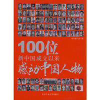 【二手书8成新】100位新中国成立以来感动中国人物 本书编写组 北京工业大学出版社