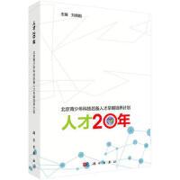 【正版二手书9成新左右】人才20年:北京青少年科技后备人才早期培养计划 刘晓勘 科学出版社