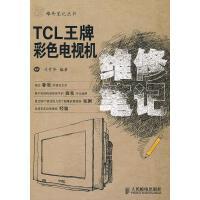 [正版] TCL王牌彩色电视机维修笔记 刘青华 9787115200952 人民邮电出版社