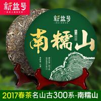 新益号 2017春茶现货!买2送1 普洱茶生茶 古300名山系 南糯山古茶357g/饼
