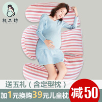 枕工坊 孕妇枕头护腰侧睡枕冬u型枕多功能孕妇抱枕靠枕侧卧枕托腹垫腰枕