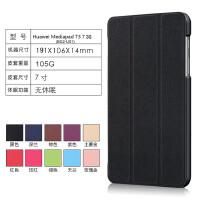 huawei华为 Mediapad T3 7 3G版保护壳BG2-UO1超薄皮套 防摔外套 T3 7 3G版 黑+钢化