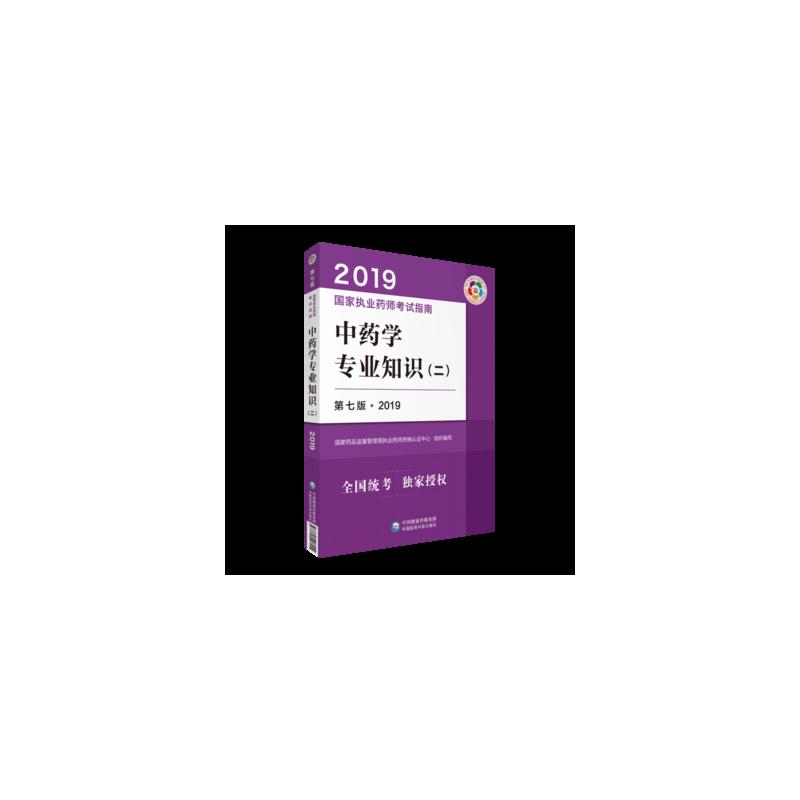 中药学专业知识:二 国家药品监督管理局执业药师资格认证中心 9787521406214