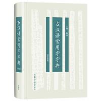外研社:古汉语常用字字典(双色版)