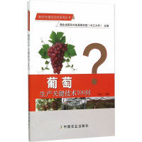 葡萄生产关键技术100问(新农村建设百问系列丛书)